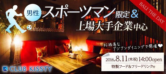 【名古屋市内その他の婚活パーティー・お見合いパーティー】クラブキスティ―主催 2016年8月11日