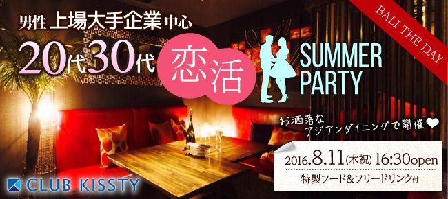 【名古屋市内その他の恋活パーティー】クラブキスティ―主催 2016年8月11日