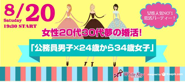 【新宿の恋活パーティー】ホワイトキー主催 2016年8月20日