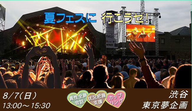 【渋谷の婚活パーティー・お見合いパーティー】東京夢企画主催 2016年8月7日