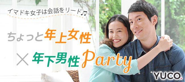 【新宿の婚活パーティー・お見合いパーティー】ユーコ主催 2016年8月17日