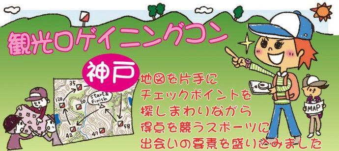 【神戸市内その他のプチ街コン】ベストパートナー主催 2016年8月14日