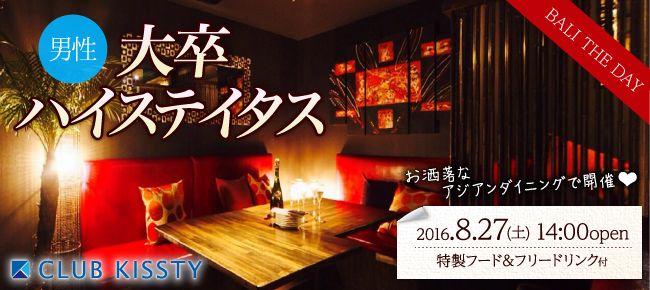 【名古屋市内その他の恋活パーティー】クラブキスティ―主催 2016年8月27日