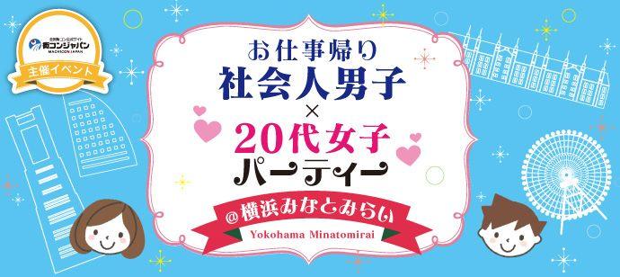 【横浜市内その他の恋活パーティー】街コンジャパン主催 2016年8月12日