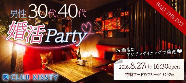 【名古屋市内その他の婚活パーティー・お見合いパーティー】クラブキスティ―主催 2016年8月27日