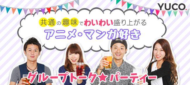 【渋谷の婚活パーティー・お見合いパーティー】ユーコ主催 2016年8月20日