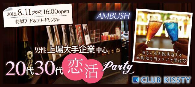 【大阪府その他の恋活パーティー】クラブキスティ―主催 2016年8月11日