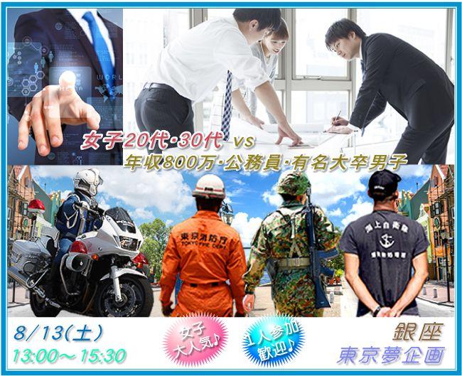 【銀座の婚活パーティー・お見合いパーティー】東京夢企画主催 2016年8月13日
