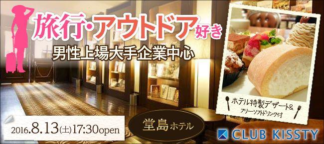 【堂島の恋活パーティー】クラブキスティ―主催 2016年8月13日