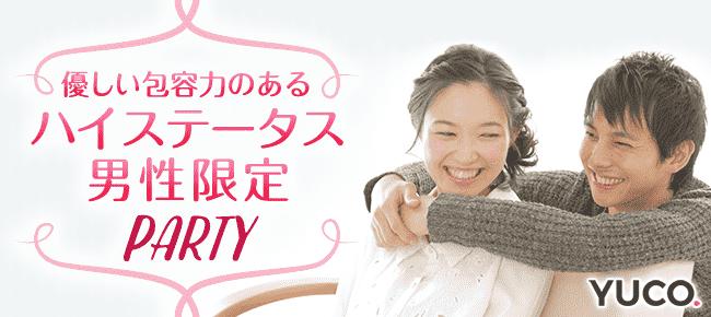【銀座の婚活パーティー・お見合いパーティー】ユーコ主催 2016年8月21日
