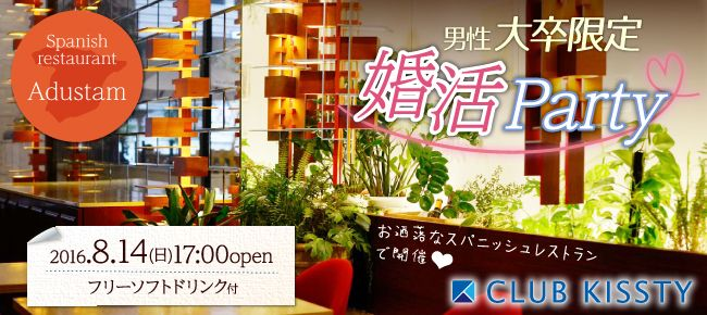 【心斎橋の婚活パーティー・お見合いパーティー】クラブキスティ―主催 2016年8月14日