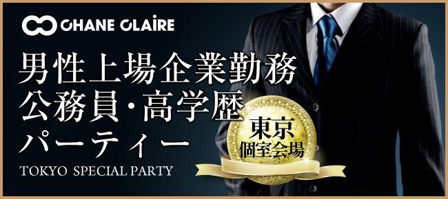 【日本橋の婚活パーティー・お見合いパーティー】シャンクレール主催 2016年8月5日
