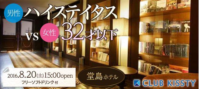 【堂島の婚活パーティー・お見合いパーティー】クラブキスティ―主催 2016年8月20日