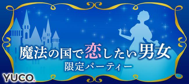 【日本橋の婚活パーティー・お見合いパーティー】Diverse(ユーコ)主催 2016年8月21日
