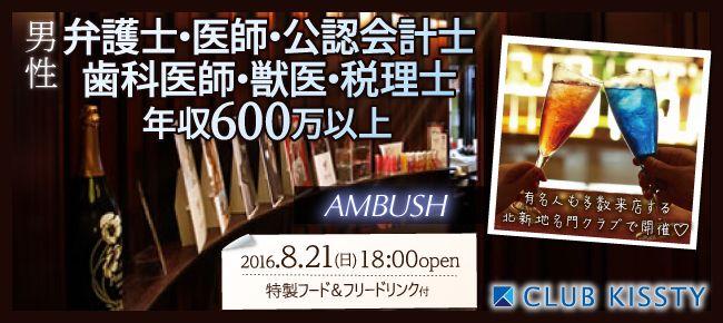 【堂島の恋活パーティー】クラブキスティ―主催 2016年8月21日