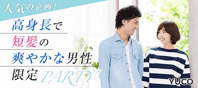 【新宿の婚活パーティー・お見合いパーティー】ユーコ主催 2016年8月23日