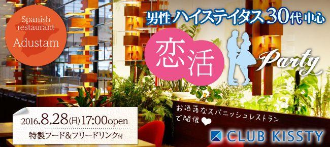 【心斎橋の恋活パーティー】クラブキスティ―主催 2016年8月28日