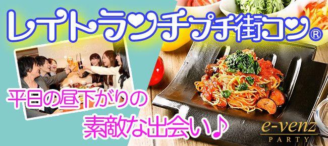 【渋谷のプチ街コン】e-venz(イベンツ)主催 2016年7月13日