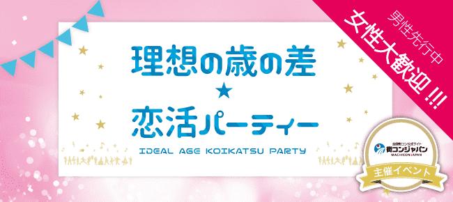 【青山の恋活パーティー】街コンジャパン主催 2016年8月11日