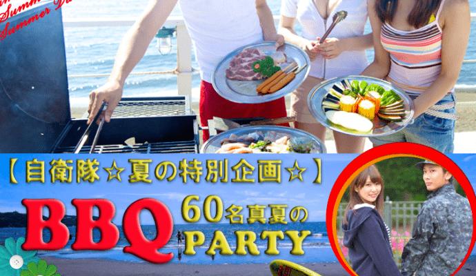 【藤沢の恋活パーティー】株式会社フュージョンアンドリレーションズ主催 2016年8月6日