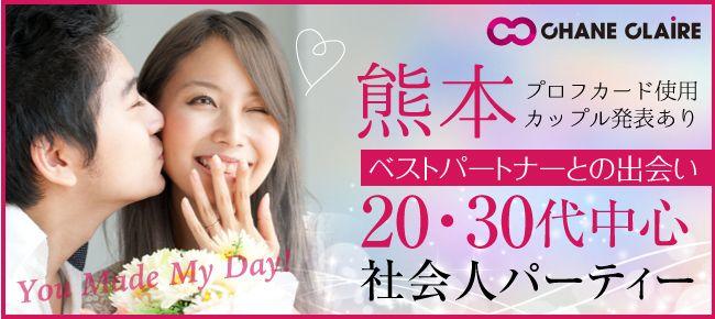 【熊本の婚活パーティー・お見合いパーティー】シャンクレール主催 2016年8月20日