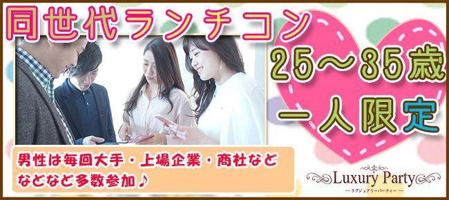 【横浜市内その他のプチ街コン】Luxury Party主催 2016年8月13日