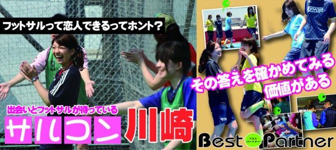 【川崎のプチ街コン】ベストパートナー主催 2016年8月21日
