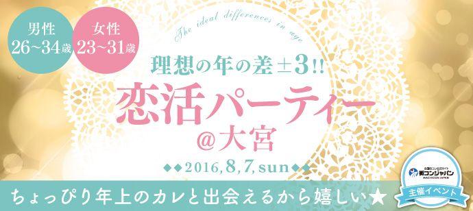 【大宮の恋活パーティー】街コンジャパン主催 2016年8月7日