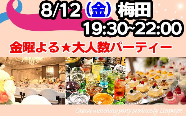 【梅田の恋活パーティー】LierProjet主催 2016年8月12日