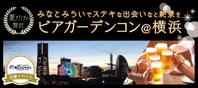 【横浜市内その他の恋活パーティー】街コンジャパン主催 2016年8月20日