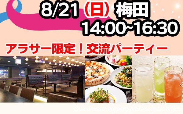 【梅田の恋活パーティー】LierProjet主催 2016年8月21日