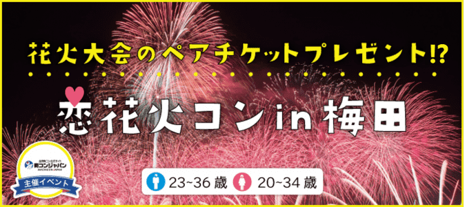【梅田の恋活パーティー】街コンジャパン主催 2016年7月31日