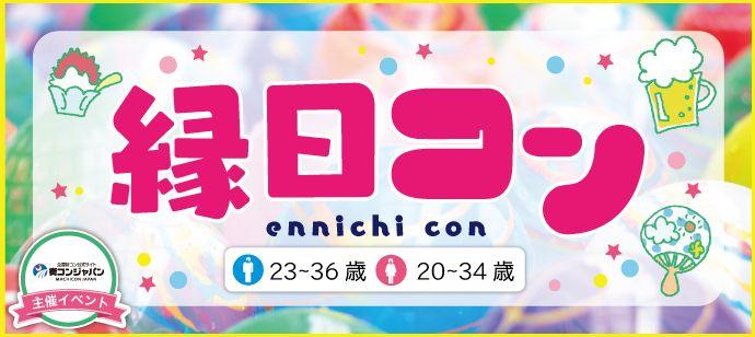 【梅田の恋活パーティー】街コンジャパン主催 2016年7月29日