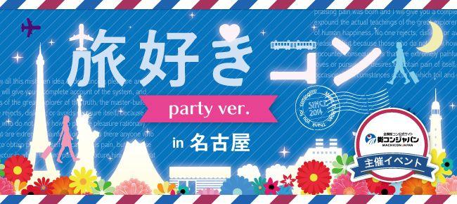 【名古屋市内その他の恋活パーティー】街コンジャパン主催 2016年8月6日