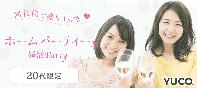 【渋谷の婚活パーティー・お見合いパーティー】ユーコ主催 2016年8月28日