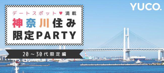 【横浜市内その他の婚活パーティー・お見合いパーティー】ユーコ主催 2016年8月28日
