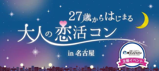 【名古屋市内その他のプチ街コン】街コンジャパン主催 2016年8月20日
