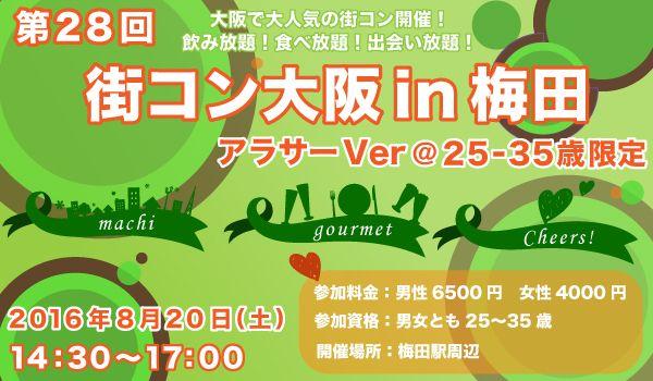 【梅田の街コン】西岡 和輝主催 2016年8月20日