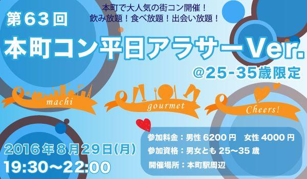 【本町の街コン】西岡 和輝主催 2016年8月29日