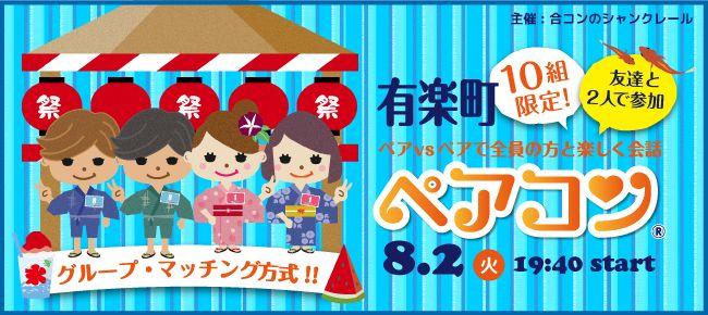 【有楽町のプチ街コン】シャンクレール主催 2016年8月2日