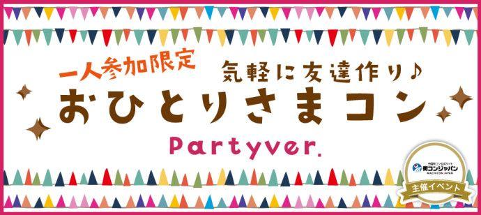 【札幌市内その他の恋活パーティー】街コンジャパン主催 2016年8月6日