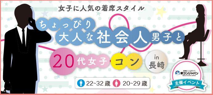 【長崎のプチ街コン】街コンジャパン主催 2016年8月7日