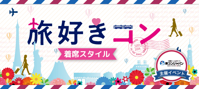 【大分のプチ街コン】街コンジャパン主催 2016年8月13日