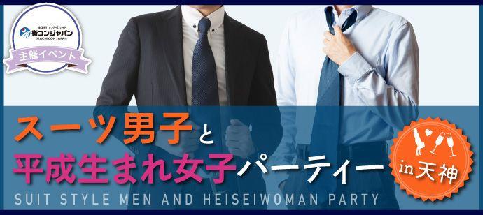 【天神の恋活パーティー】街コンジャパン主催 2016年8月10日