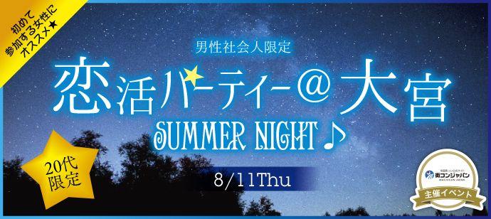 【大宮の恋活パーティー】街コンジャパン主催 2016年8月11日