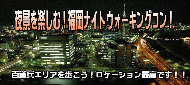 【福岡県その他のプチ街コン】e-venz(イベンツ)主催 2016年7月22日