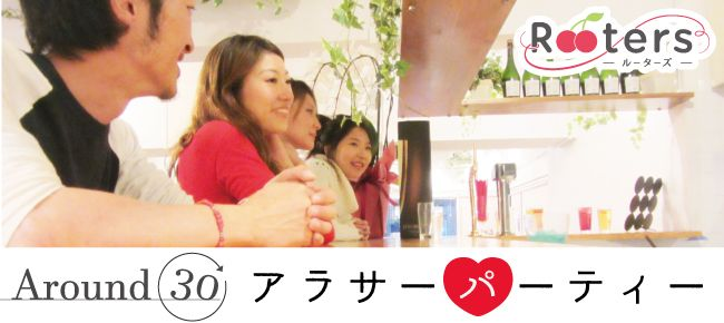 【表参道の恋活パーティー】株式会社Rooters主催 2016年8月10日