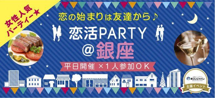 【銀座の恋活パーティー】街コンジャパン主催 2016年8月25日