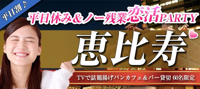 【恵比寿の恋活パーティー】株式会社アソビー主催 2016年7月25日