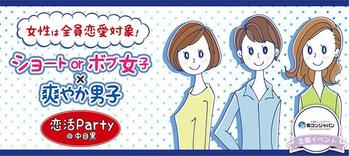 【中目黒の恋活パーティー】街コンジャパン主催 2016年8月20日